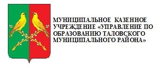 """Официальный сайт МКУ """"Управление по образованию Таловского муниципального района"""""""