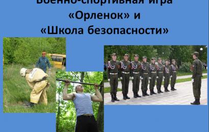 Оргкомитет по проведению военно-спортивной игры «Орленок» и «Школа безопасности»