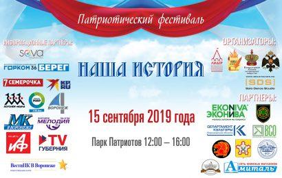 В Воронеже в шестой раз пройдёт Межрегиональный Патриотический фестиваль «Наша история»