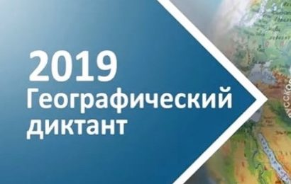 Всероссийский географический диктант