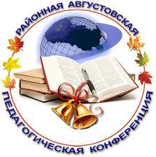 Районное педагогическое совещание.