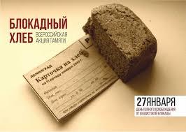 Волонтеры Победы Таловского района присоединились к  Всероссийской акции «Блокадный хлеб».