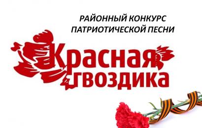 РАЙОННЫЙ КОНКУРС ПАТРИОТИЧЕСКОЙ ПЕСНИ  «КРАСНАЯ ГВОЗДИКА».