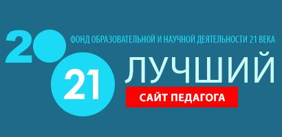 Победители Всероссийского конкурса «Лучший сайт педагога – 2021»