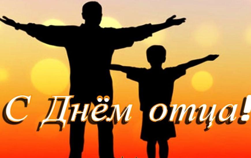 День Отца.